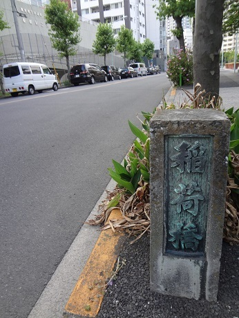 桜川稲荷橋跡