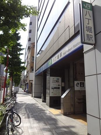 JR八丁堀駅