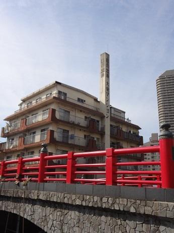 佃小橋と日の出湯煙突