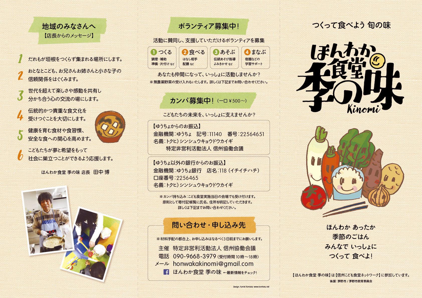 kinomi_leaf_2_omote.jpg