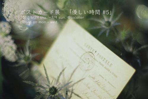 20170629blog.jpg
