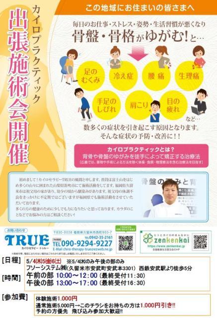 カイロセラピーTRUE施術会チラシ0504-06 リサイズ