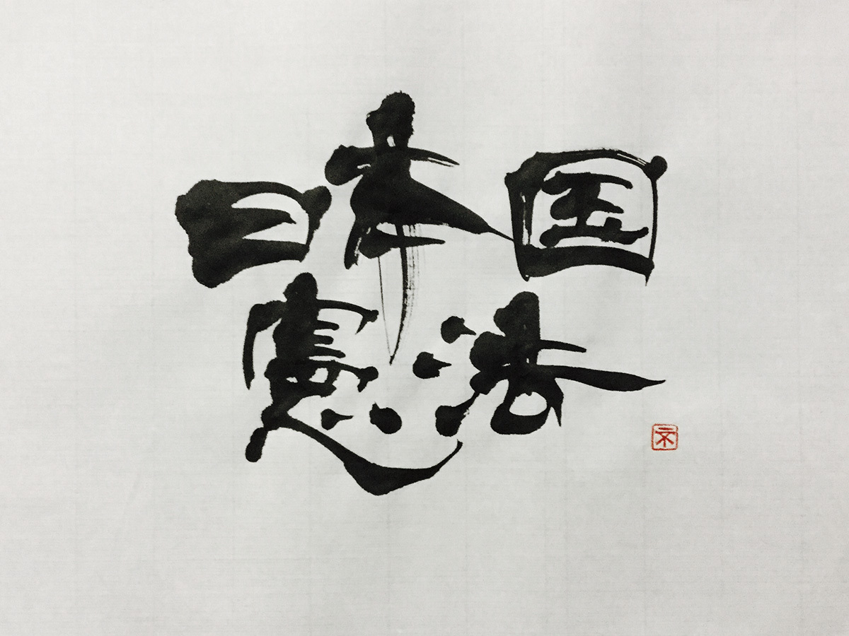 20170503_nihonkokupenpo_1s.jpg