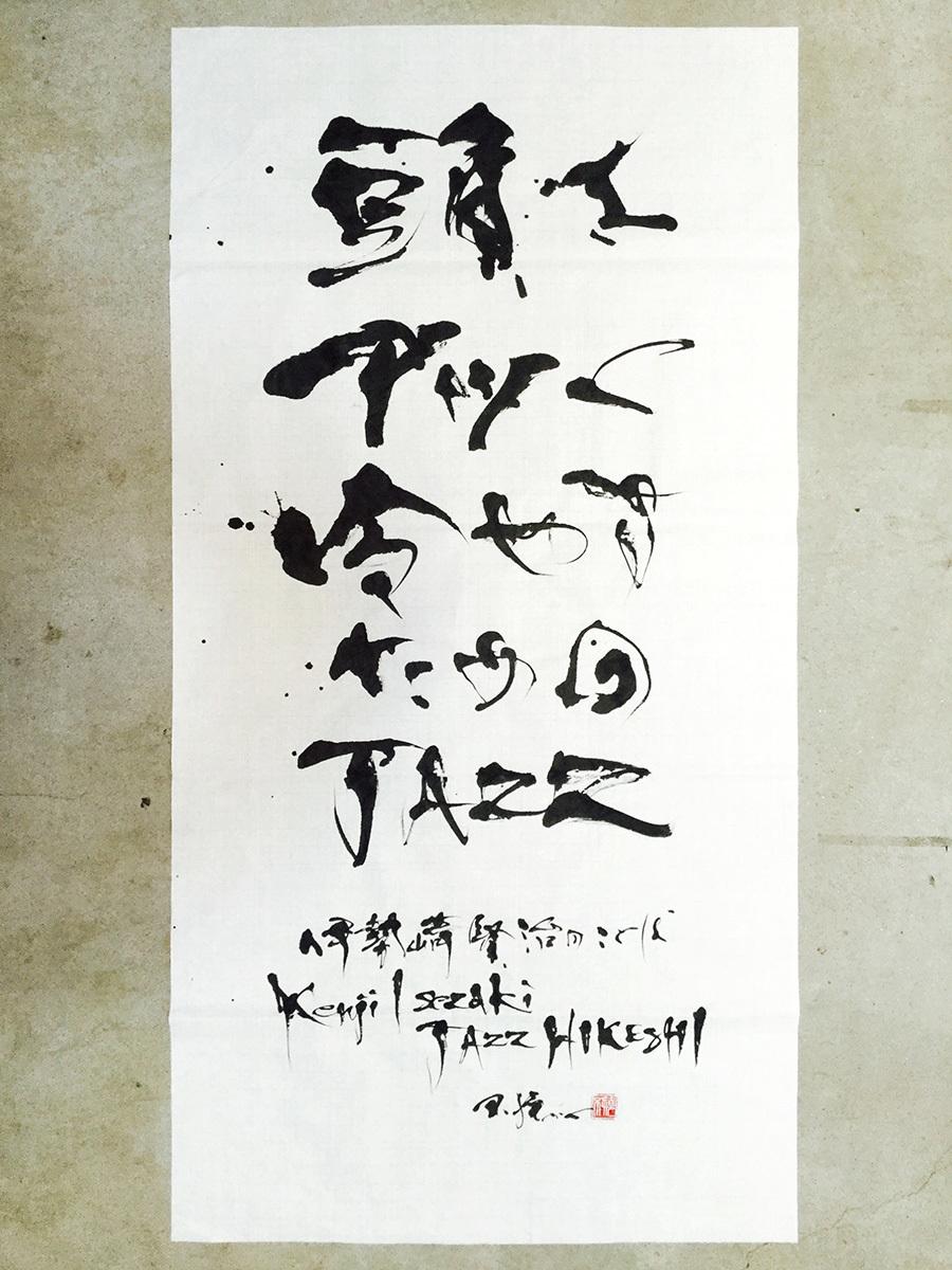20170507_sho_jazzhikeshi_1s.jpg