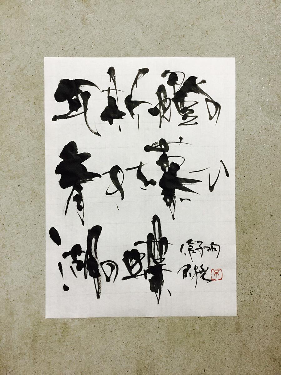 20170515_shibunsho_2s.jpg
