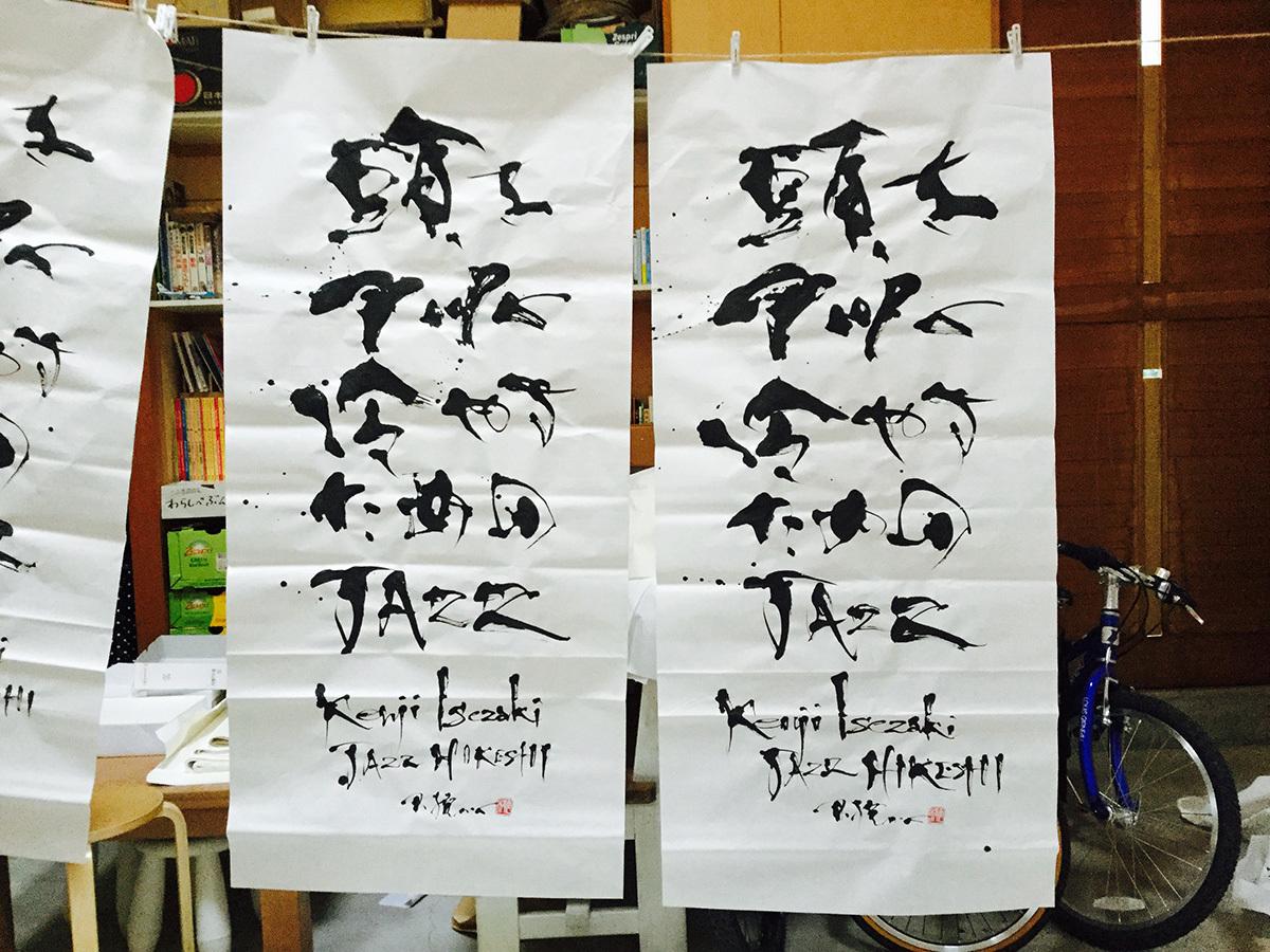 JAZZ_HIKESHI_ISEZAKI_20170509_s.jpg
