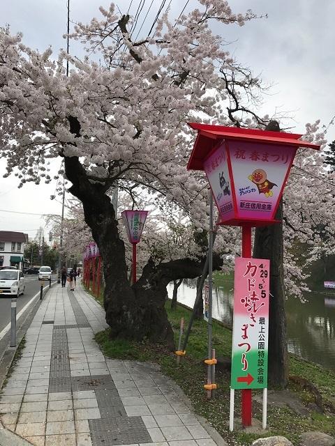 最上川公園
