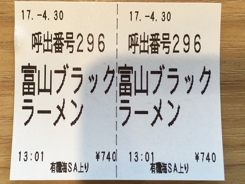 10ブラックチケット