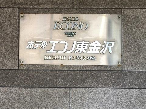 18エコノ東金沢