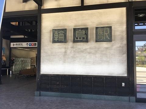 29輪島駅