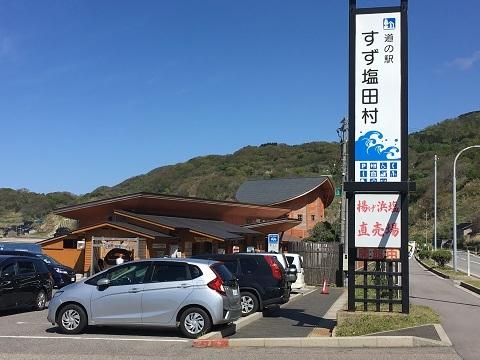 16すず塩田村