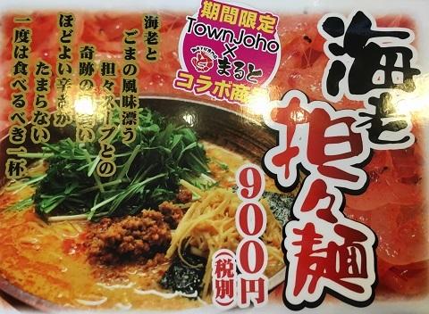 海老担々麺POP