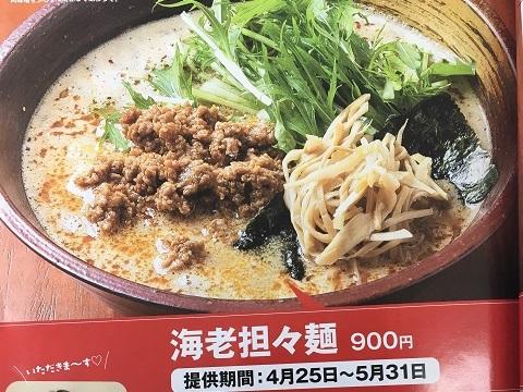 海老担々麺POP2