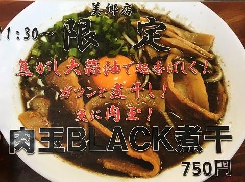 肉玉ブラックPOP