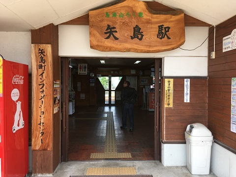 48矢島駅