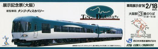 19960218タンゴディスカバリ996-1
