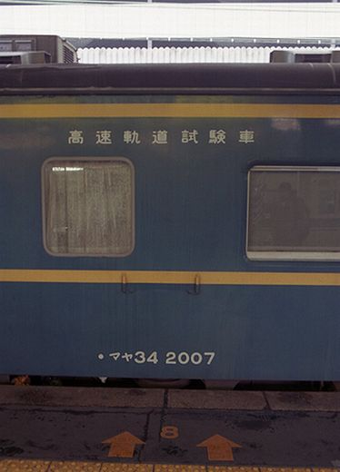 19960218タンゴディスカバリ-934-1