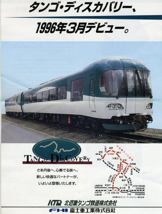 19960218タンゴディスカバリ994-1