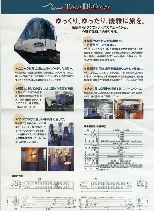 19960218タンゴディスカバリ995-1