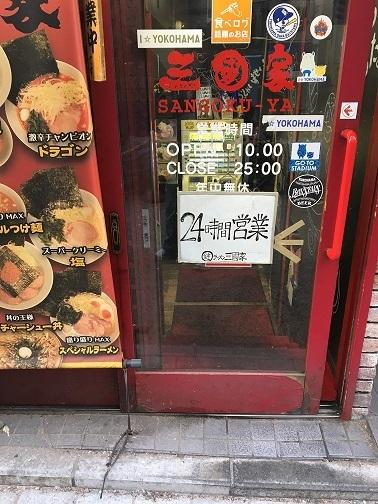 三國家 関内店4