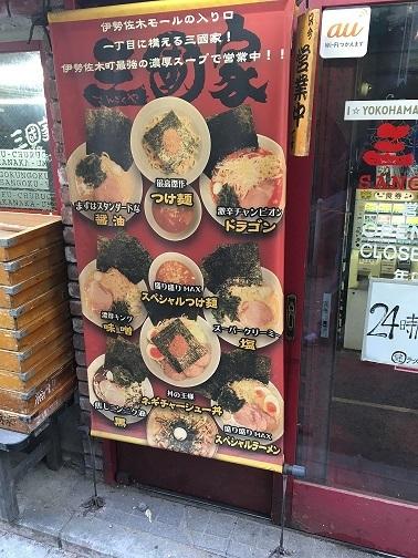 三國家 関内店3