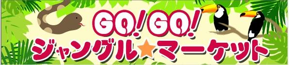 ガラケー×ラジオNIKKEI GO!GO!ジャングル・マーケット