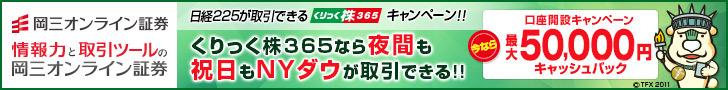 岡三オンライン証券くりっく株365