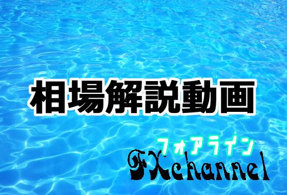 相場解説動画 フォアラインFX