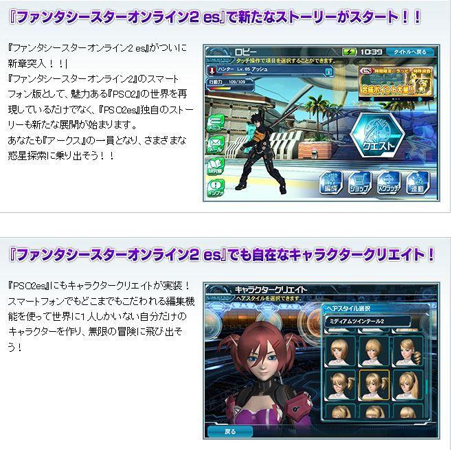 ファンタシースターオンライン2 es1