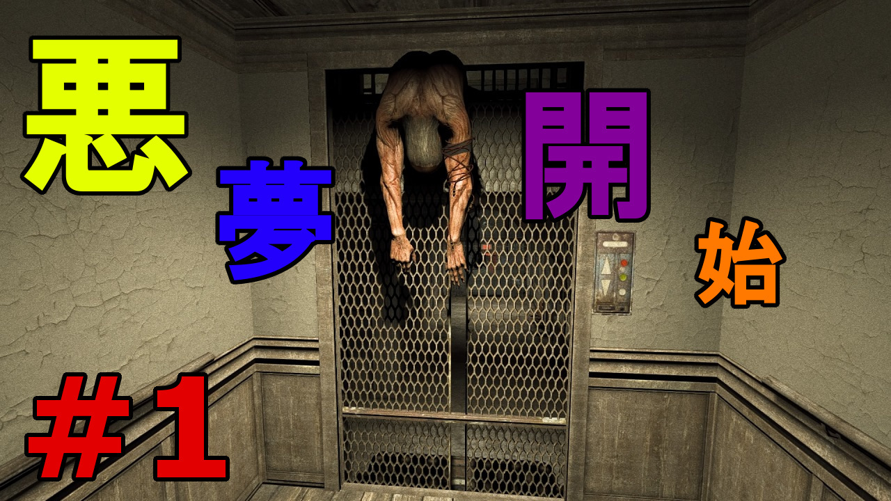 OUTLAST1サムネ