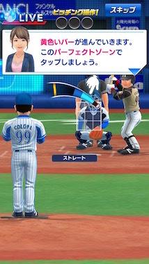 プロ野球バーサス42