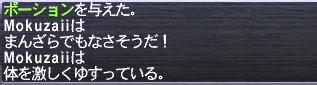 Mokuzaiiがゆるった