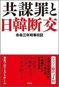 20170315余命三年時事日記―共謀罪と日韓断交