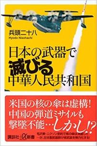 20170120日本の武器で滅びる中華人民共和国