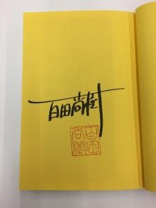 百田サイン