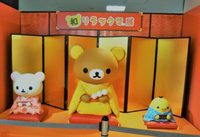 170508-和のリラックマ展-1