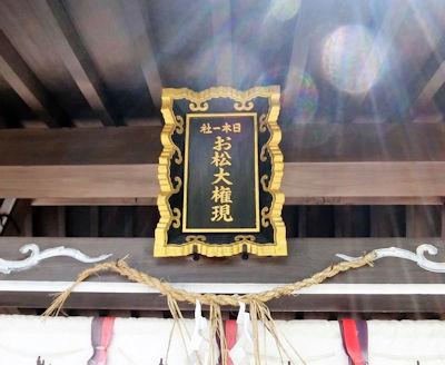 170625-お松大権現-3