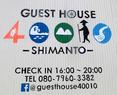 170627-40010ゲストハウス-11