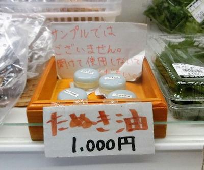170627-道の駅あぐり窪川-4