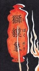 獅貘象 修正前ロゴ.jpg