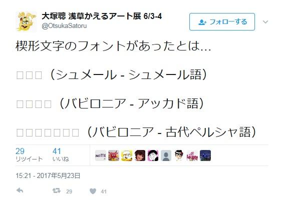 Twitter 楔形文字_2.jpg