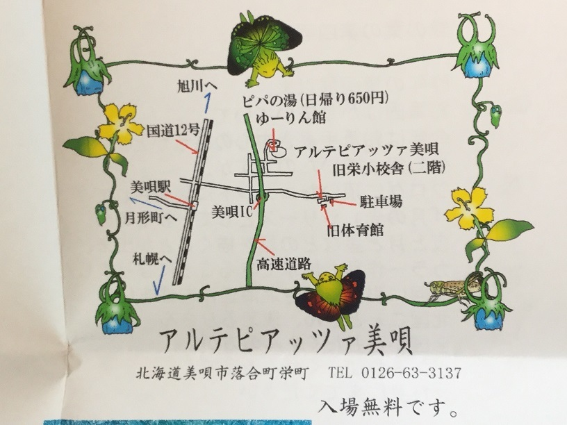 第4回絵の葉の童画展.JPG