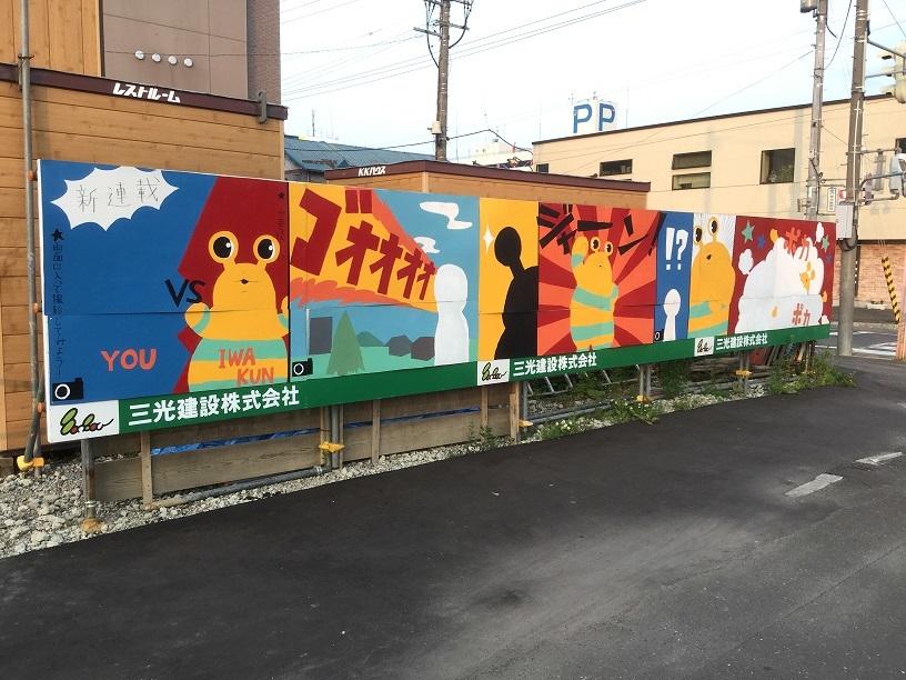 岩見沢_3.JPG
