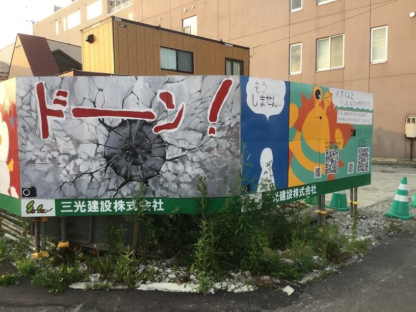 岩見沢_4.JPG