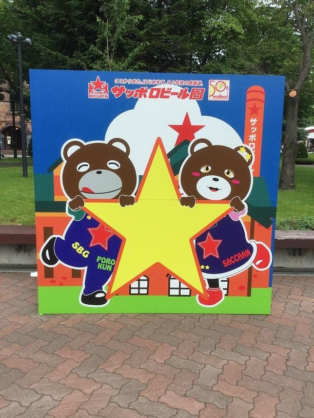 札幌_4.JPG
