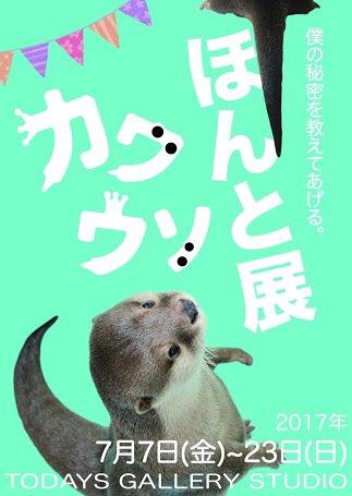 kawauso_honto.jpg