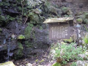 滝の説明170502