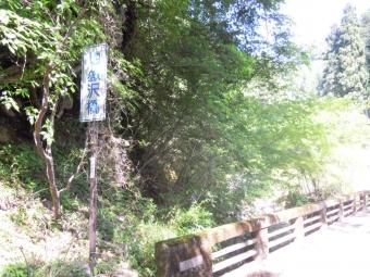 地獄沢橋170522
