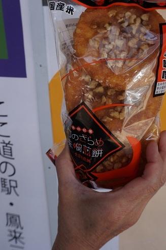 6くるみ煎餅