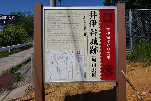 7井伊谷城跡入り口